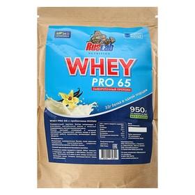 Протеин RusLabNutrition PRO 65 WHEY (950г) (Улучшенная формула) ваниль