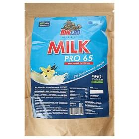 Протеин RusLabNutrition PRO 65 MILK (950г) (Улучшенная формула) ваниль