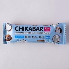 CHIKALAB Батончик глазированный с начинкой 60 гр. (кокос)